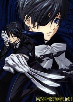 Dark Butler