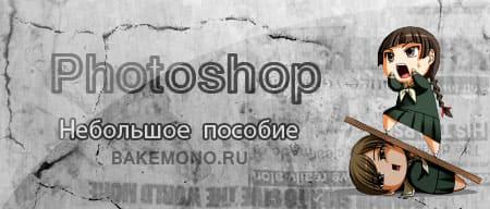 Пособие по Photoshop