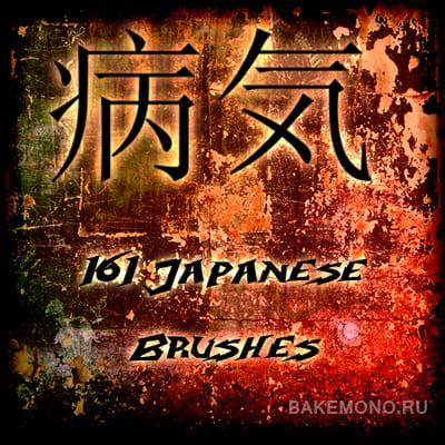Скачать кисти Japanese Kanji