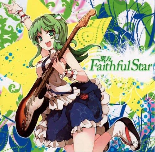 Touhou Faithful Star