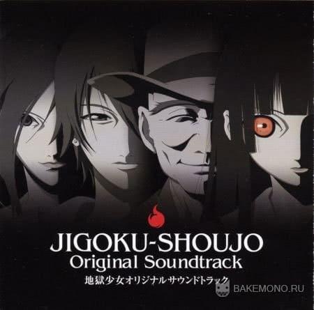 Jigoku Shoujo Original Soundtrack I