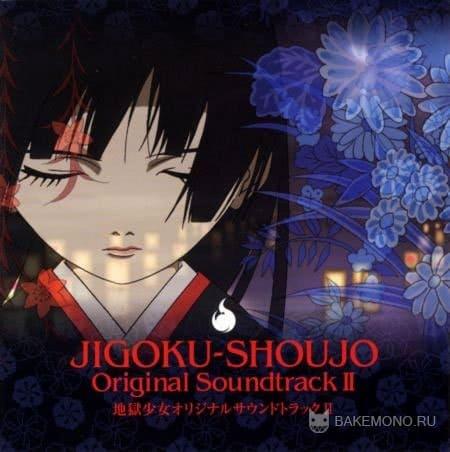 Jigoku Shoujo Original Soundtrack II