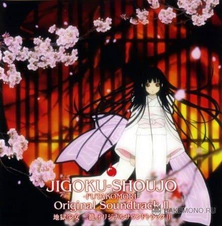 Jigoku Shoujo Futakomori Original Soundtrack II