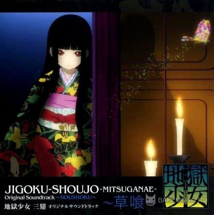 Jigoku Shoujo Mitsuganae