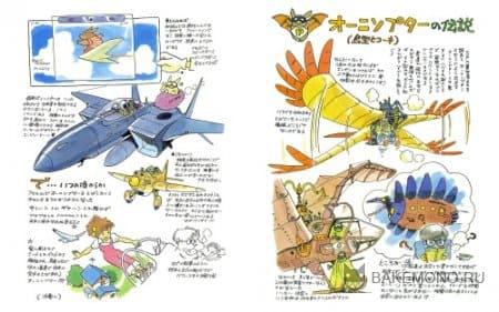 Hayao Miyazaki Image Board