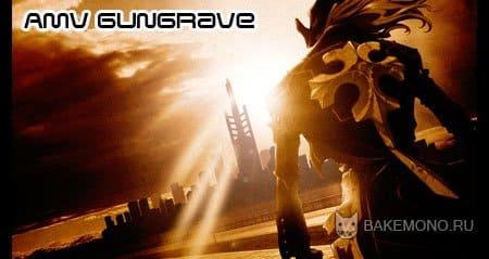 AMV Gungrave / Гангрейв
