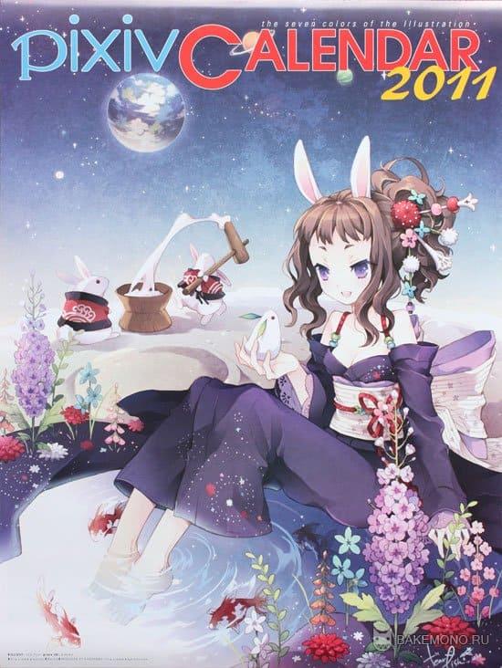 аниме Календарь 2011 - Pixiv