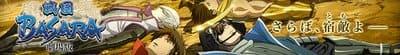 Новый трейлер к аниме Sengoku Basara