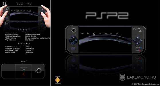 Выход PSP2 на мировые рынки