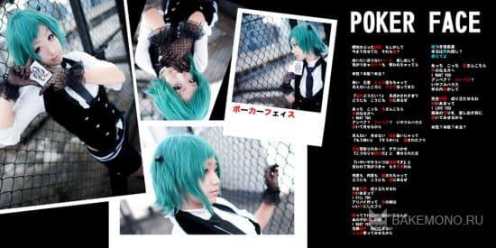 Косплей Vocaloid - Poker Face