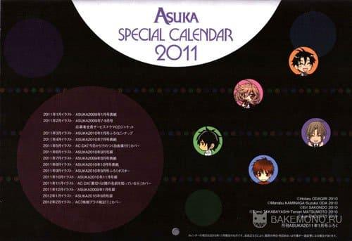 Календарь 2011 - Asuka