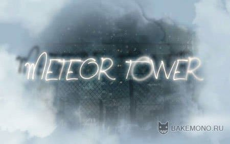 AMV клип - Meteor Tower