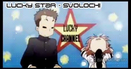 Lucky Star - Сволочи