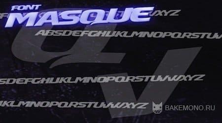 Шрифт MASQUE