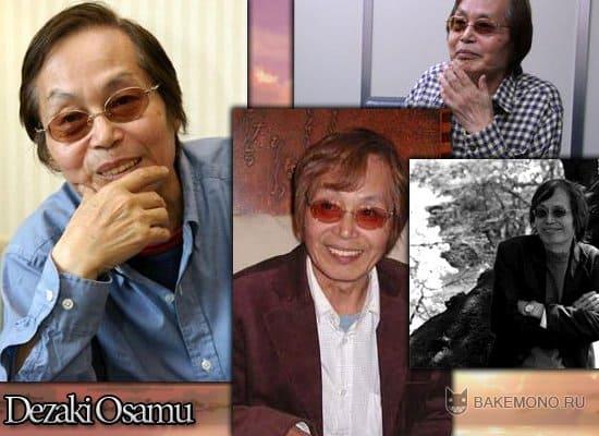 Скончался режиссер аниме  Дэдзаки Осаму