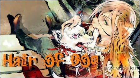 Скачать шрифт - Hair of the Dog