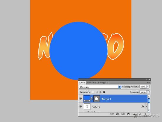 Текстовый эффект в стиле Наруто