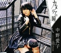 Anime OST Hidan no Aria OP1&ED1