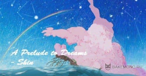 Посмотреть AMV клип A Prelude to Dreams