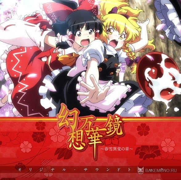 Gensou Mangekyou ~Shunsetsu Ihen no Shou~ Original Soundtrack