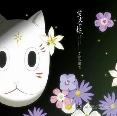 Original Soundtrack Kisetsu no Mabataki