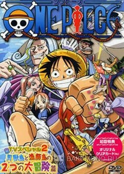 One Piece: Open Upon the Great Sea! A Father's Huge, HUGE Dream!
