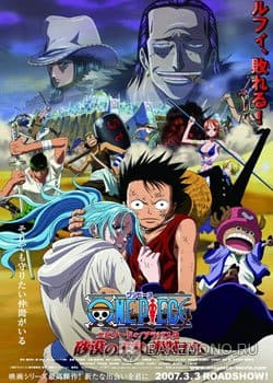 One Piece: Episode of Arabasta - Sabaku no Oujo to Kaizoku-tachi