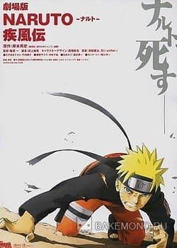 Naruto the Movie 4