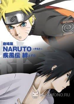 Naruto Shippuden: Bonds