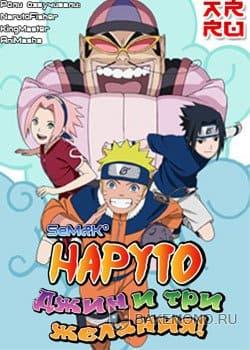 Naruto to Mashin to Mitsu no Onegai Dattebayo!!
