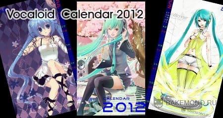 Календарь 2012 года Vocaloid