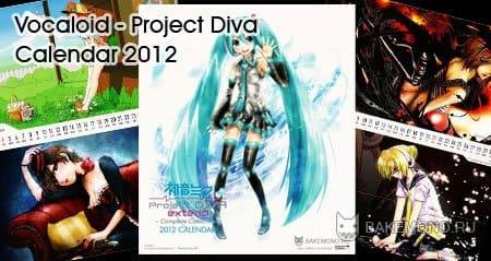 Календарь 2012 года Vocaloid - Project Diva