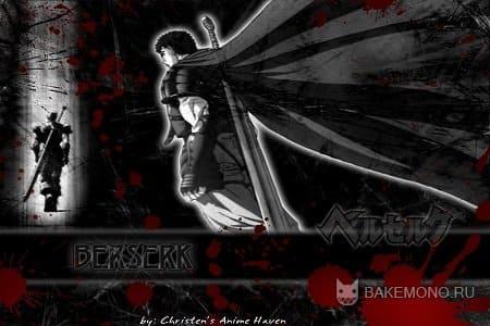 Обои - Berserk / Берсек (часть 2)