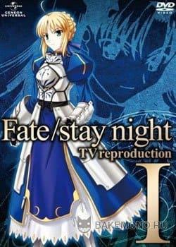 Судьба: Ночь Схватки OVA