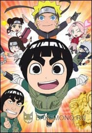Naruto SD: Rock Lee no Seishun Full-Power Ninden / Наруто