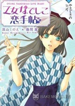 Otome Nadeshiko Love Diary