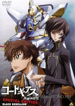 Код Гиас: Восставший Лелуш OVA-1