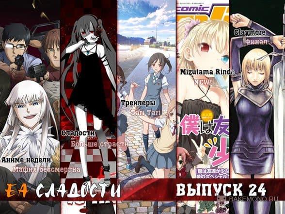 Epic Anime порция сладостей, 24-й выпуск