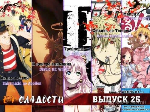 Epic Anime порция сладостей, 25-й выпуск