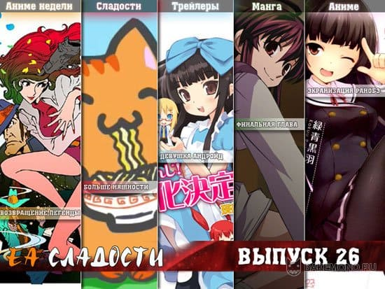 26-й выпуск Epic Anime