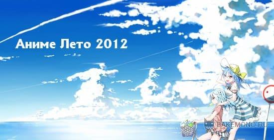 Аниме Лето 2012