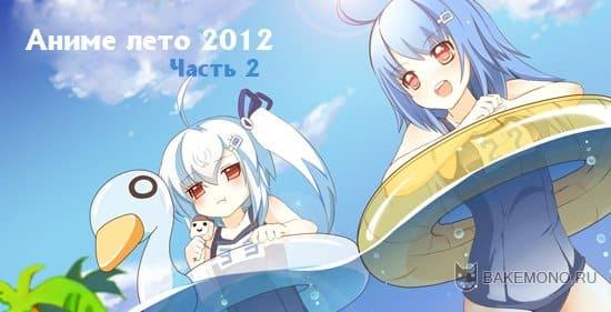 Аниме фильмы лето 2012