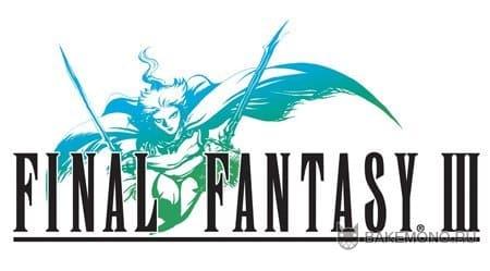 Final Fantasy III для PSP