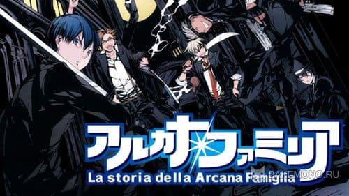 La storia della Arcana Famiglia