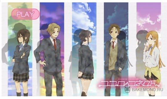 Трейлер аниме Kokoro Connect