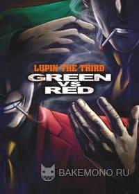 Люпен III: Зеленый против Красного