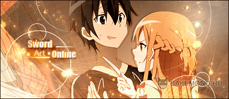 Бигбар по аниме Sword Art Online