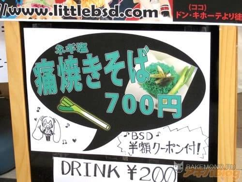 Хатсунэ Мику и зеленая лапша