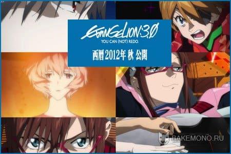 Первый трейлер третьего фильма Evangelion: Q