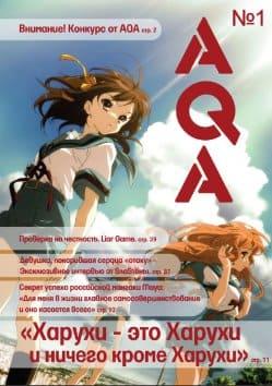 Журнал AQA 1 выпуск